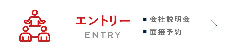 エントリー(ENTRY)-会社説明会、WEB面接予約、面接予約