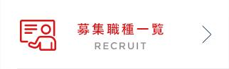 募集職種一覧(RECRUIT)